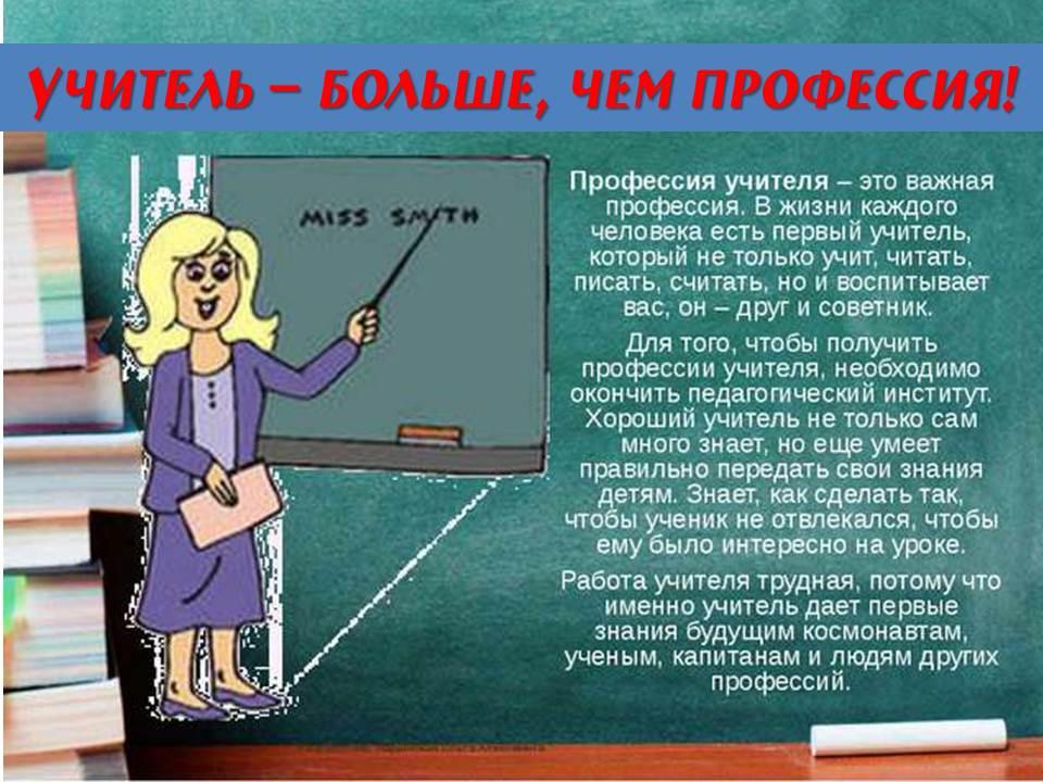 Презентация Мой Первый Учитель Шаблон